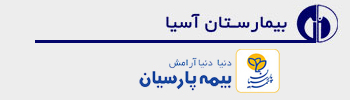 بيمه پارسيان
