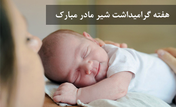 گرامیداشت شیر مادر مبارک