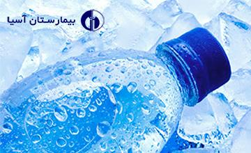 چرا هرگز نباید« آب فریز شده » بخوریم ؟