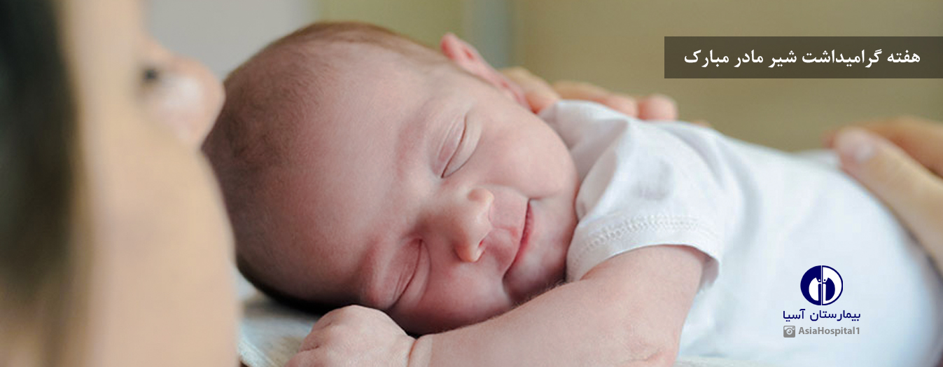 هفته جهانی شیر مادر مبارک باد
